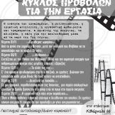 κύκλος προβολών για την εργασία(αφίσα δρόμου)